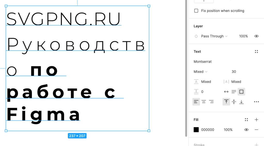 Типографика в Figma