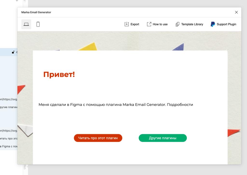 Figma в html - десктопная версия