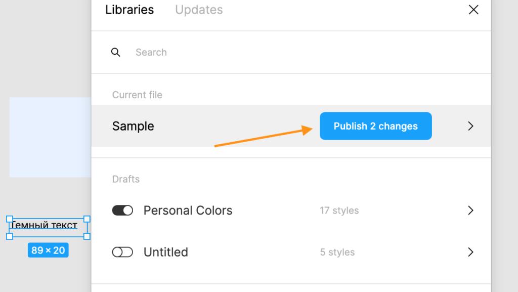 Публикация обновленных стилей в командную библиотеку