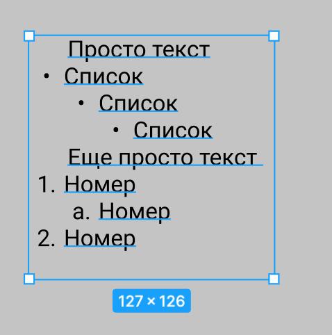 Списки, нумерованные списки